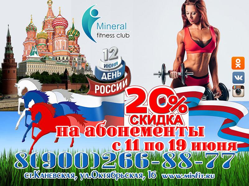 Ко дню России скидка 20%!